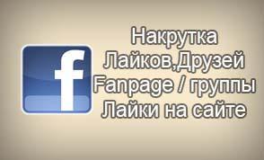 Раскрутка и продвижение в фейсбуке подписчиков и лайков