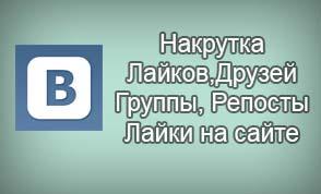 Накрутка подписчиков и лайков в Вконтакте, раскртука групп.