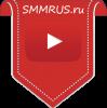 Накрутка лайков на видео YouTube
