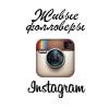 [БЫСТРЫЙ ЗАКАЗ] 1000 Живых фолловеров Instagram