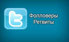 Накрутка твиттера ретвитами и читателями.