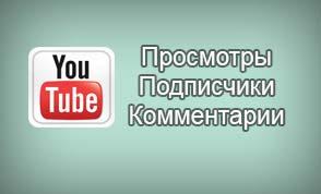 Продвижение видео в  Youtube, накрутка лайков и просмотров.
