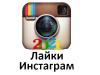 Лайки на Фото в Инстаграм [Метод 2021]