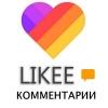 Likee - Комментарии
