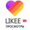 Likee - Просмотры видео