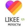 Likee - Репосты